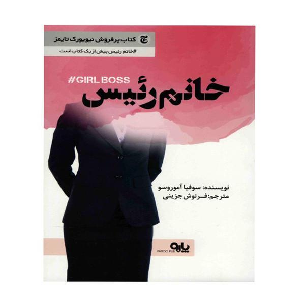 کتاب خانم رئیس اثر سوفیا آموروسو
