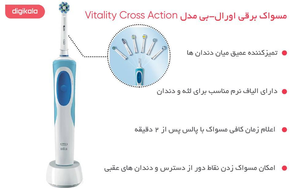 قیمت مسواک برقی اورال-بی مدل Vitality Cross Action