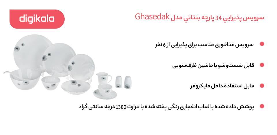 سرویس پذیرایی 34 پارچه بنتاتی مدل Ghasedak