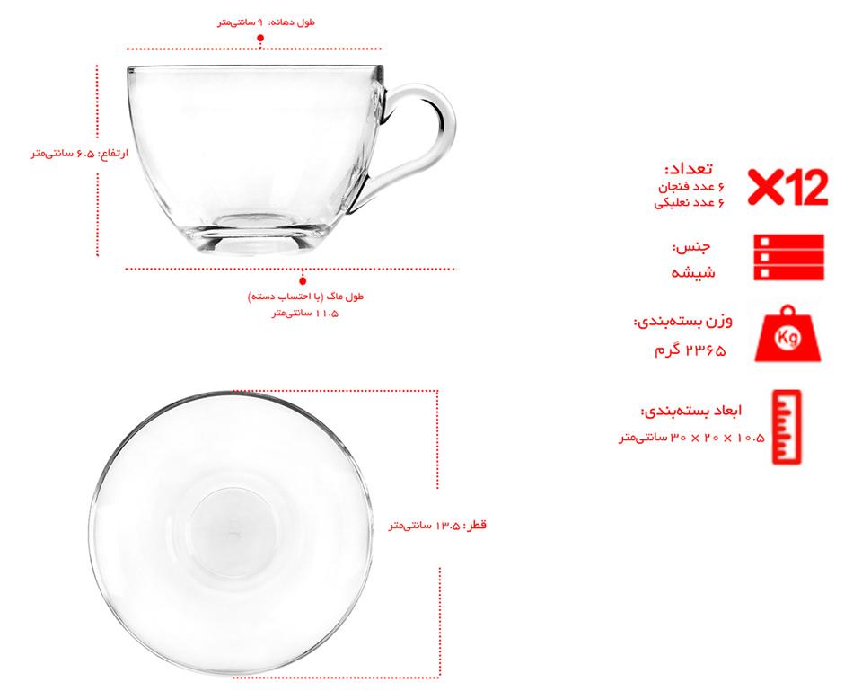 quality,q 70 - ست فنجان و نعلبکی پاشاباغچه مدل Bisik 97948 - بسته 6 عددی