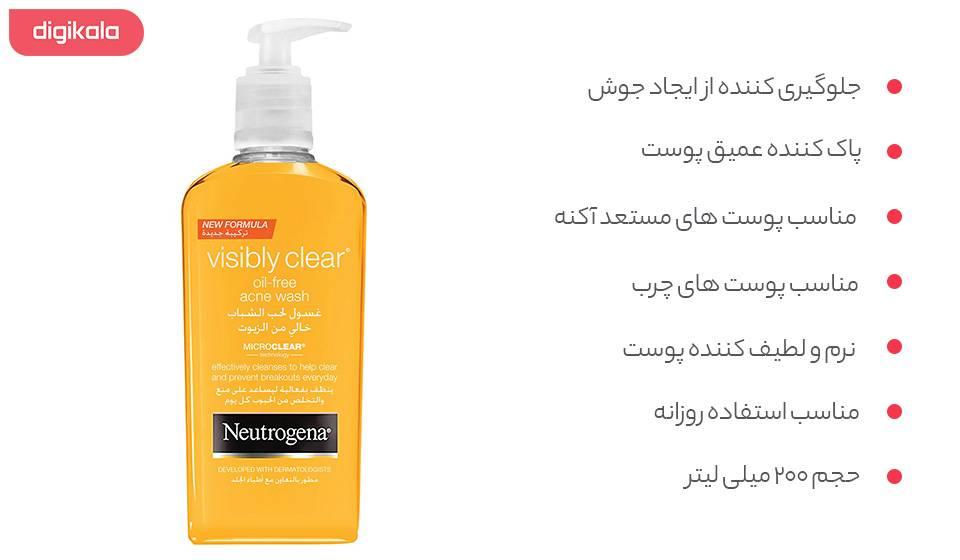 ژل شست و شوی صورت نوتروژینا سری Visibly Clear مدل Acne Wash حجم 200 میلی لیتر