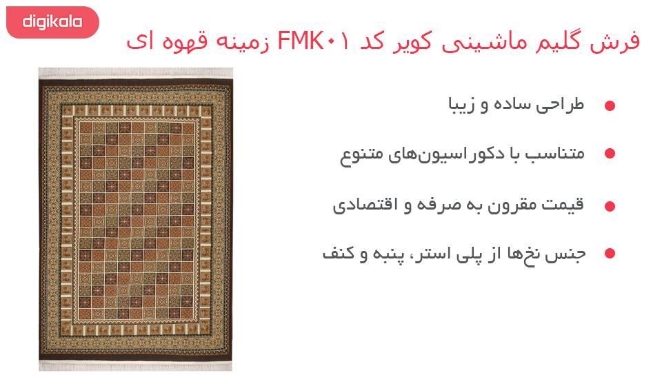 فرش گلیم ماشینی کویر کد FMK01 زمینه قهوه ای