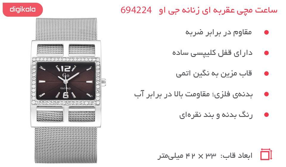 ساعت مچی عقربه ای زنانه جی او مدل 694224