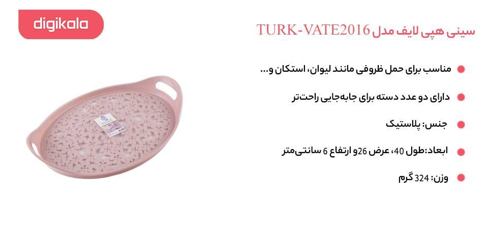 سینی هپی لایف مدل TURK-VATE2019