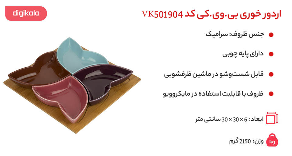 قیمت خرید اردور خوری بی.وی.کی کد VK501904
