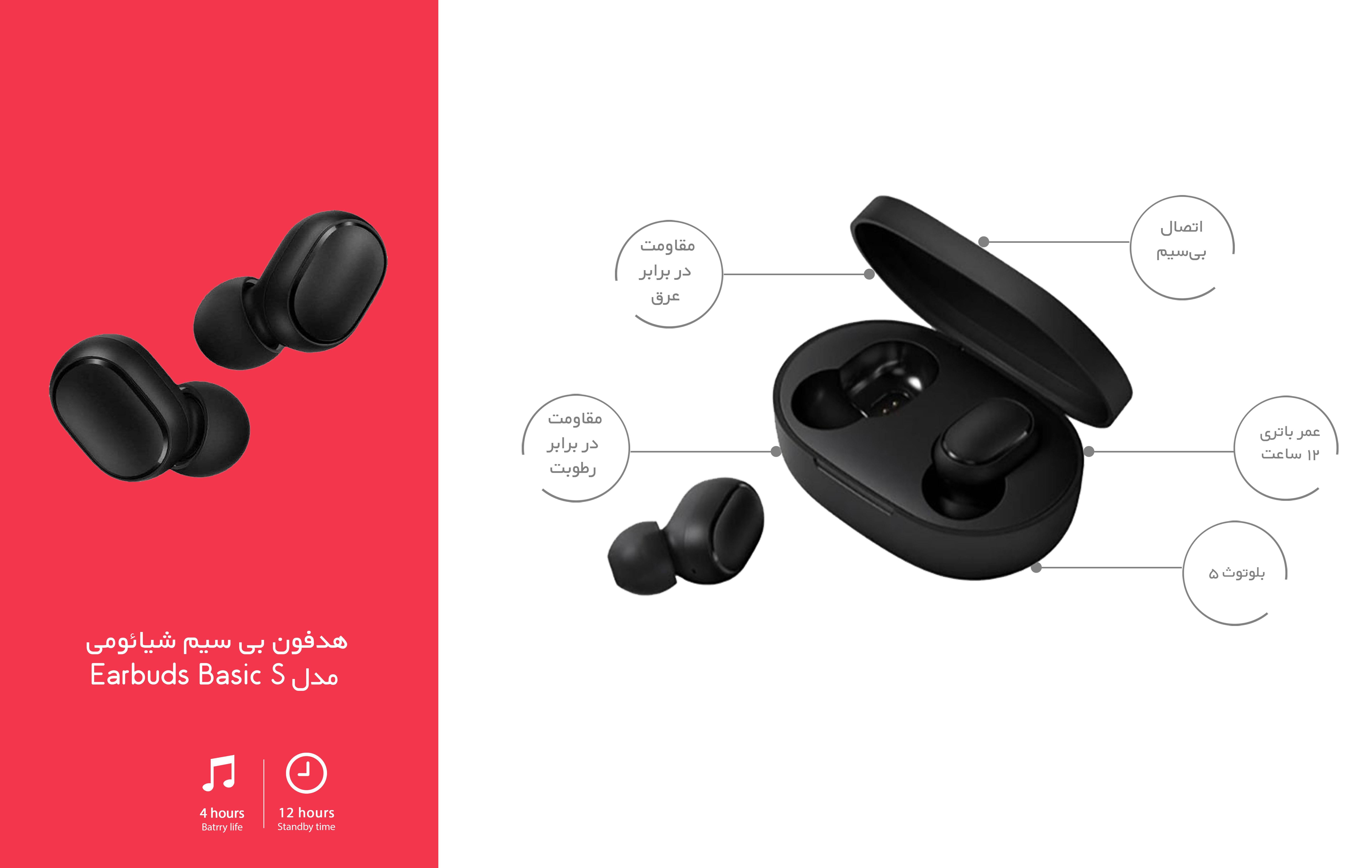 هدفون بی سیم شیائومی Xiaomi Earbuds Basic